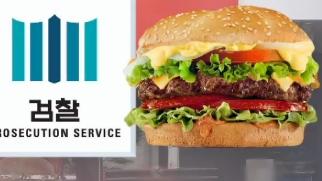 발병 원인 몰라…갈수록 꼬이는 '햄버거병' 수사