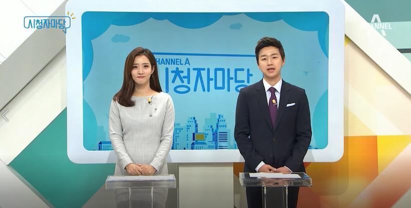 '채널A 시청자 마당' 316회
