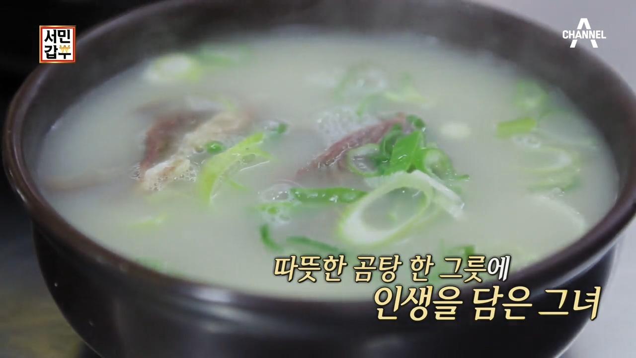 서민갑부 158회