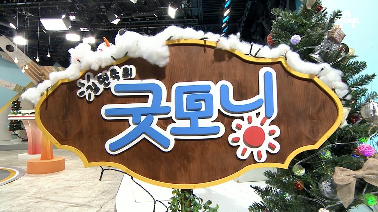 김현욱의 굿모닝 316회