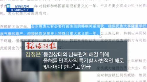 """중국 """"김정은 신년사, 북한이 대화하자는 메시지"""""""