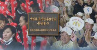 조총련 응원단도 평창 온다…분주한 도쿄 본부