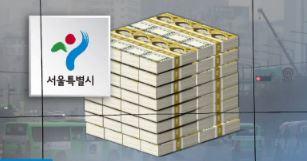 이틀치만 남은 예산…서울시의회 추가 '제동'