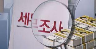 국세청, 강남지역 집값 겨냥…4번째 세무조사