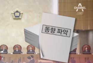 """법원 '원세훈 내전'…""""조직 축소"""" 칼 뺀 대법원장"""