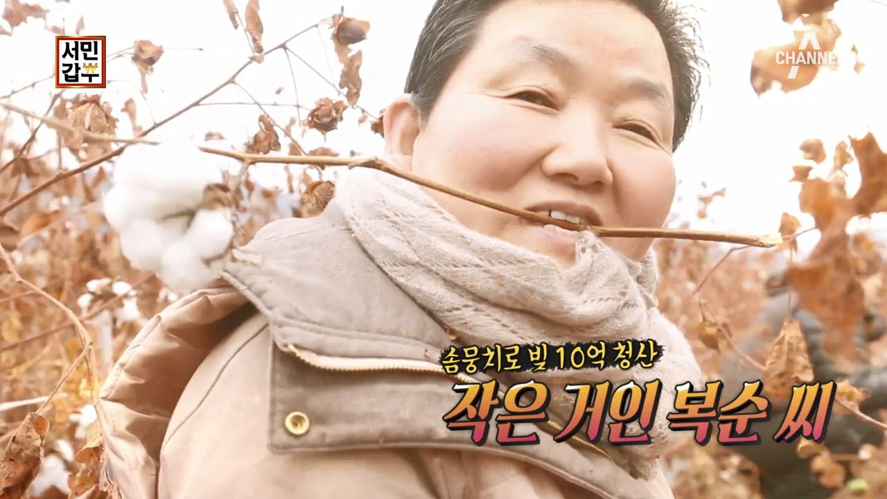 서민갑부 162회