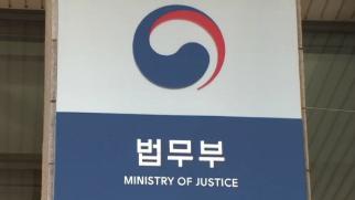 [단독]국회에 문건 낸 법무부 고위 간부