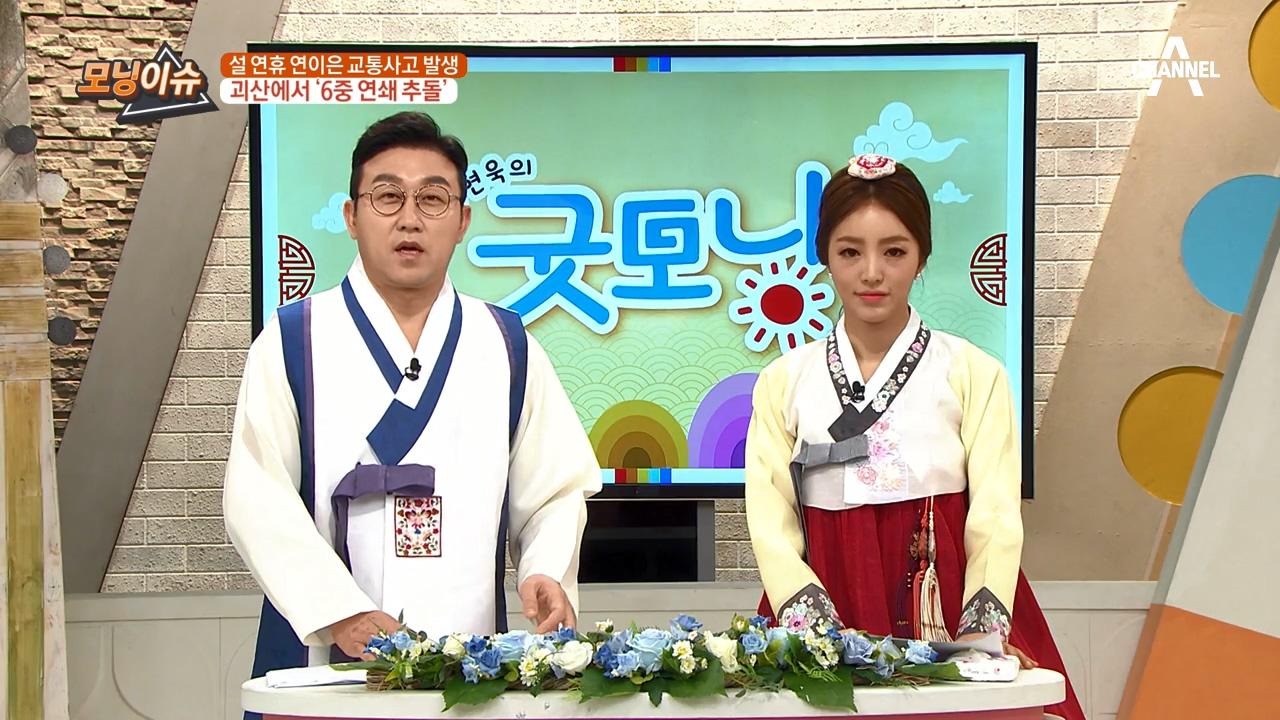 김현욱의 굿모닝 351회
