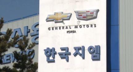 한국 GM, 신차 배정받아야 회생 가능
