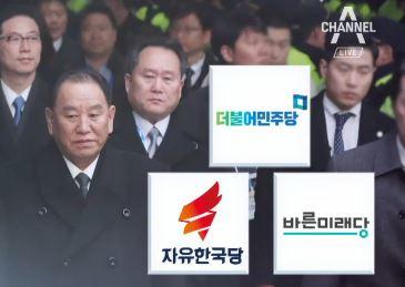김영철 방남에 여야 정치권 갈등 고조