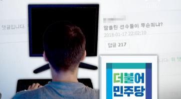 '댓글 조작' 민주당원, 與 핵심의원 접촉 정황 수사