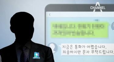 """'통화 어렵다' 피하는 핵심의원 …민주 """"개인 일탈"""""""
