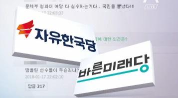 """野 """"배후 의원 밝혀라""""""""민주당은 사설 국정원"""" 공세"""