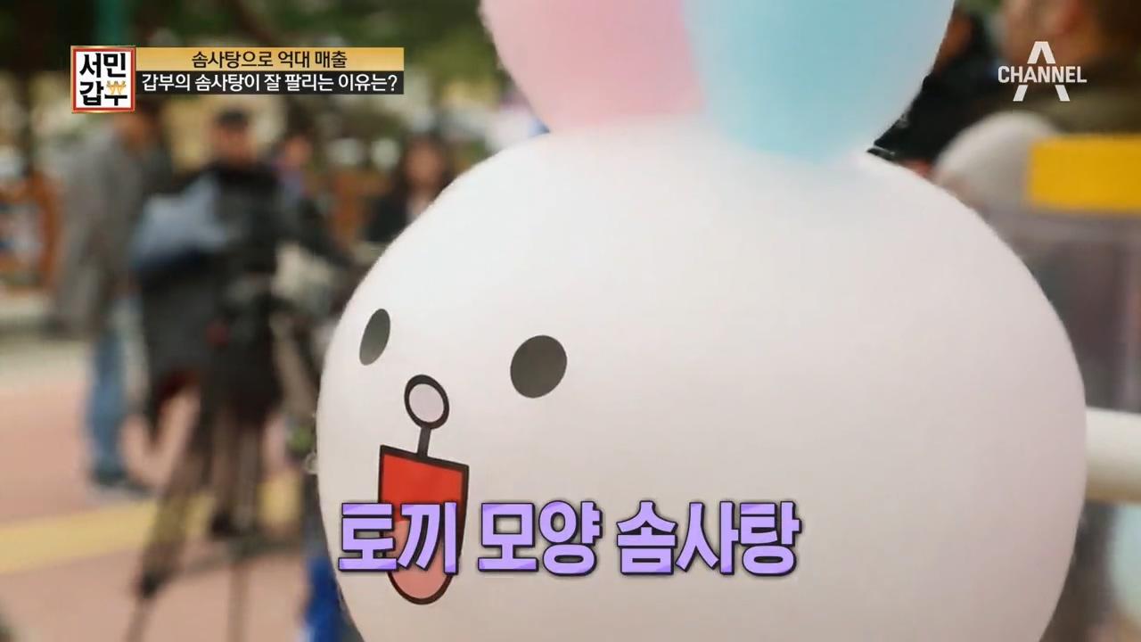 서민갑부 174회