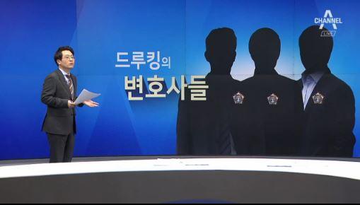 [뉴스분석]드루킹과 3인의 변호사들 어떤 관계?