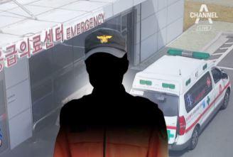 '가짜 경력' 소방관, 돈으로 '허위 기록' 요구