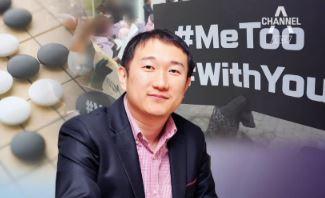 김성룡 9단 성폭행 의혹…바둑계도 미투 운동