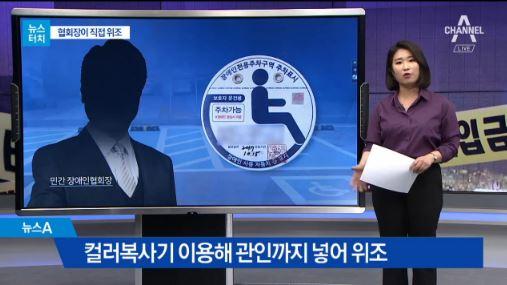 [뉴스터치]장애인 주차증 위조한 '얌체' 장애인협회장