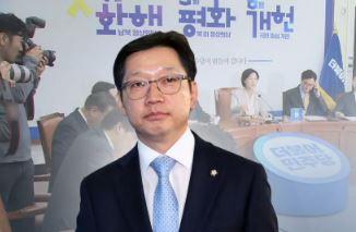 """김경수는 특검 받겠다는데…민주당 """"절대 안 된다"""""""