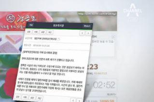 경공모 카페 폐쇄해 회원정보 삭제…증거 인멸 의혹