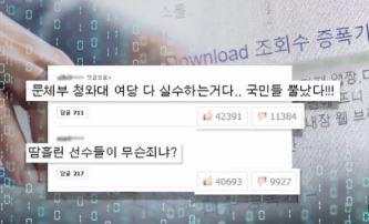 [더깊은뉴스]1% 안 되는 댓글꾼 '인터넷 여론' 장악