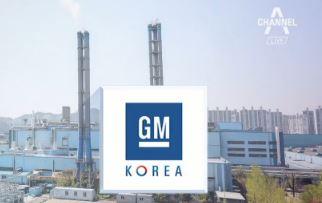 한국GM 노사 협상 결렬…법정관리 갈 듯