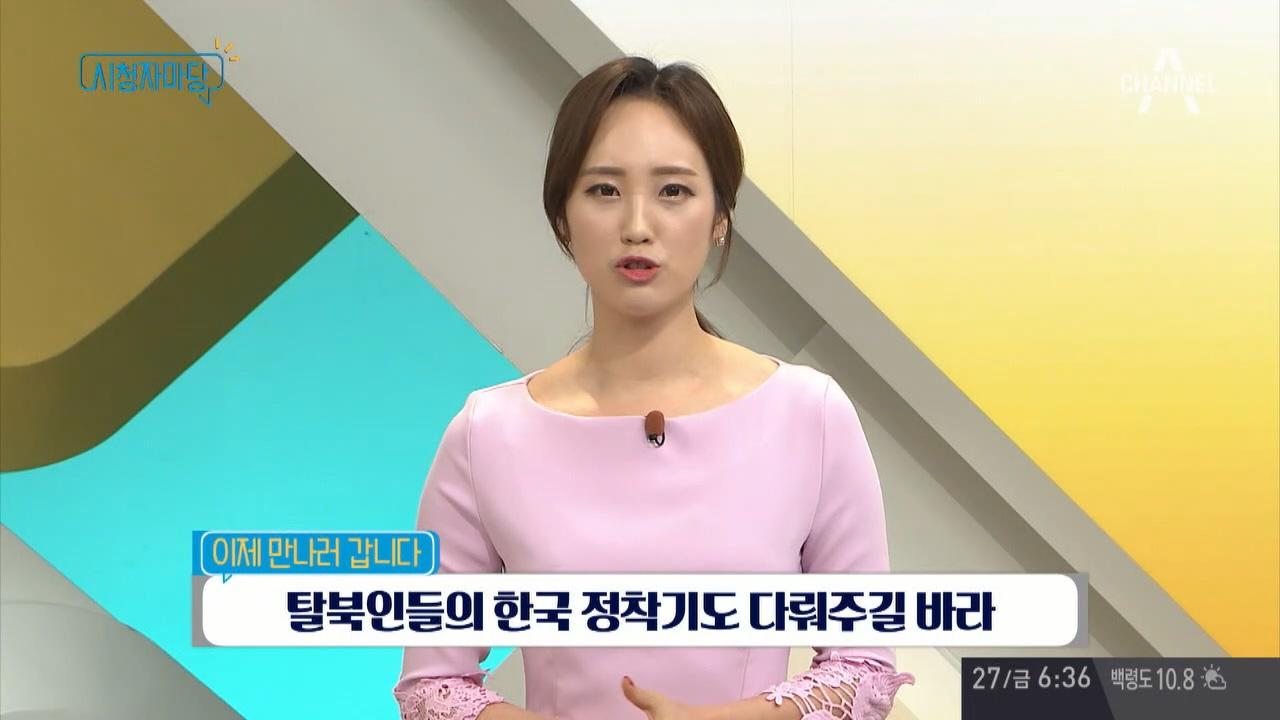 '채널A 시청자 마당' 334회