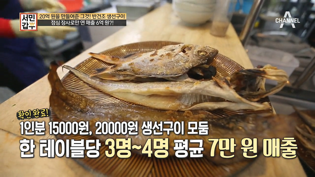 서민갑부 176회