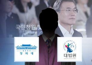 """靑 '이재용 석방 판사 파면' 청원 전달…""""독립 침해"""""""