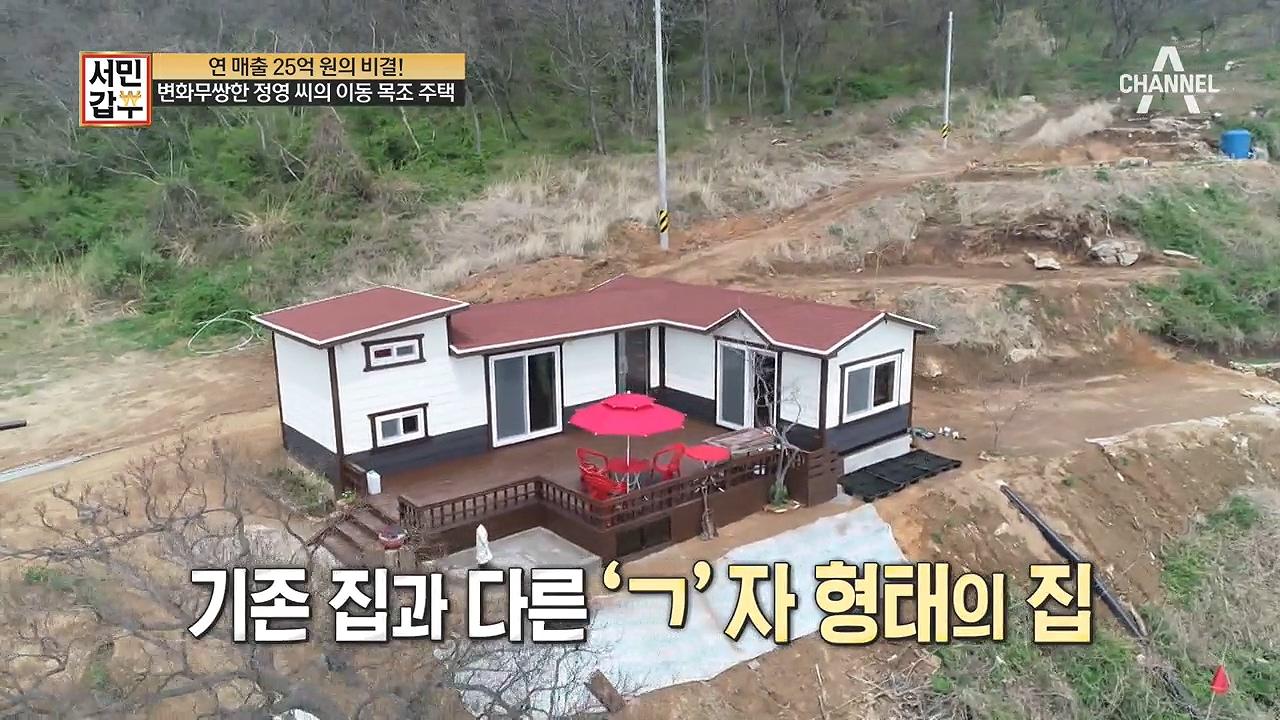 서민갑부 177회