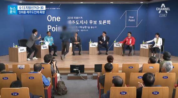 [뉴스분석]토론회 도중 주민에 맞은 원희룡 왜?