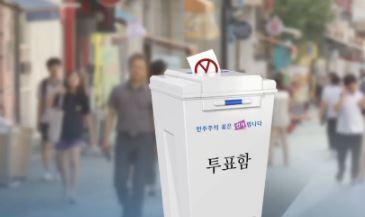 안보 벨트에 불어온 남북 훈풍…접경지 표심은?