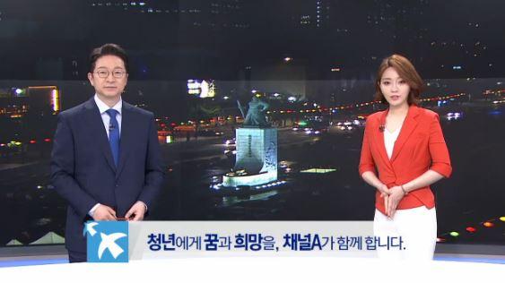 5월 14일 뉴스A 클로징