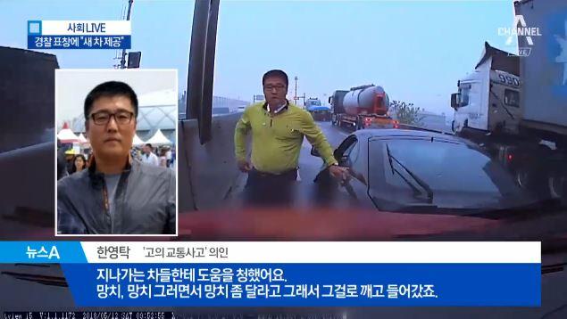 """2차 사고 막은 '착한 사고'…경찰 표창에 """"새 차 제...."""