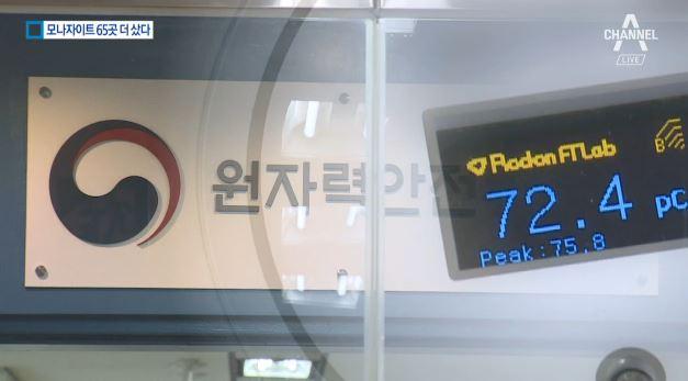 """원안위 """"방사능 물질 팔린 65개 업체 조사한다"""""""