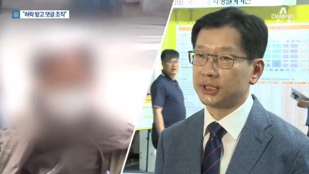 """드루킹 옥중편지 """"김경수 허락 받고 댓글 조작"""""""