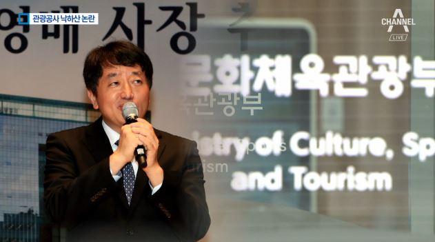 3년 전 '낙하산' 비난하더니…관광공사에 '낙하산'
