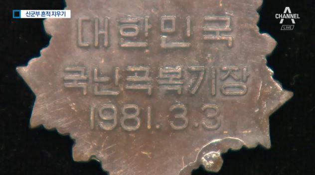국방부, 신군부 흔적 지우기…'국난극복기장' 폐지