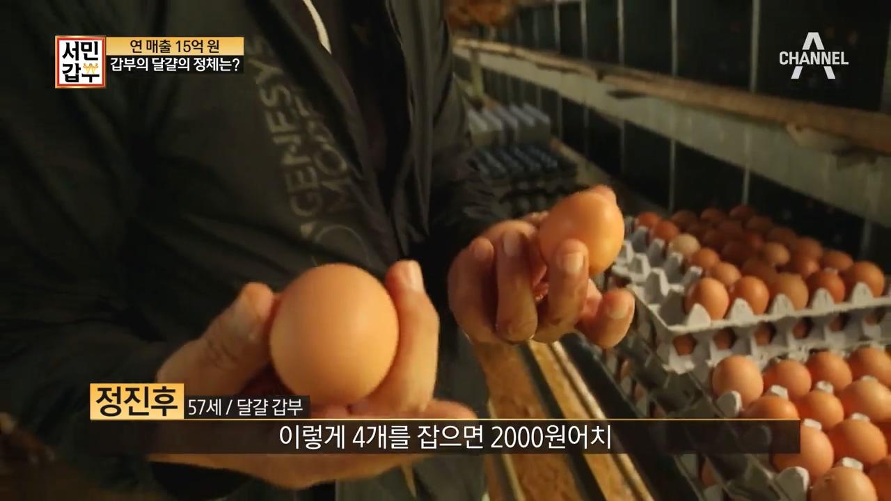 서민갑부 179회