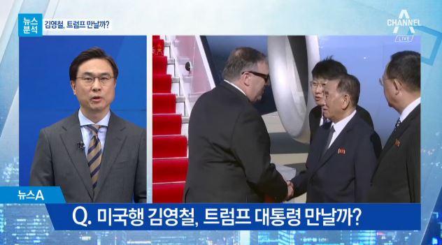 [뉴스분석]미국 가는 김영철, 트럼프 만날까