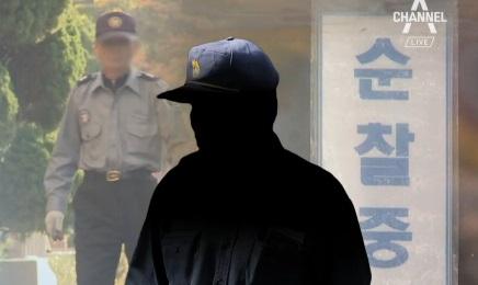 """""""순찰 돌기도 무서워요""""…안전보호망 없는 경비원"""