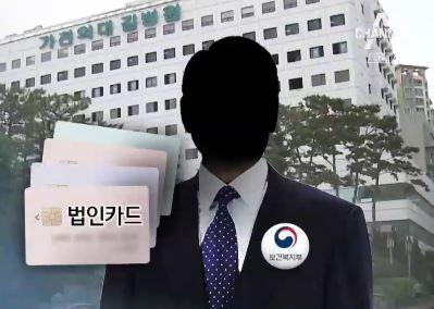 복지부 국장, 길병원 카드로 4년 넘게 호화생활