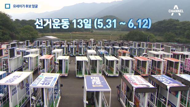 유세차 하루 사용료 100만 원…정당별 홍보 제각각