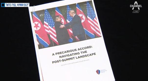 """美 싱크탱크 보고서에 """"WTO 가입, 비핵화 당근책"""""""
