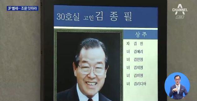 '영원한 2인자' 김종필 전 총리 별세…조문 잇따라
