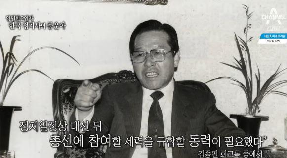 영원한 2인자 한국 정치사의 풍운아