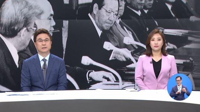 6월 23일 뉴스특보 클로징
