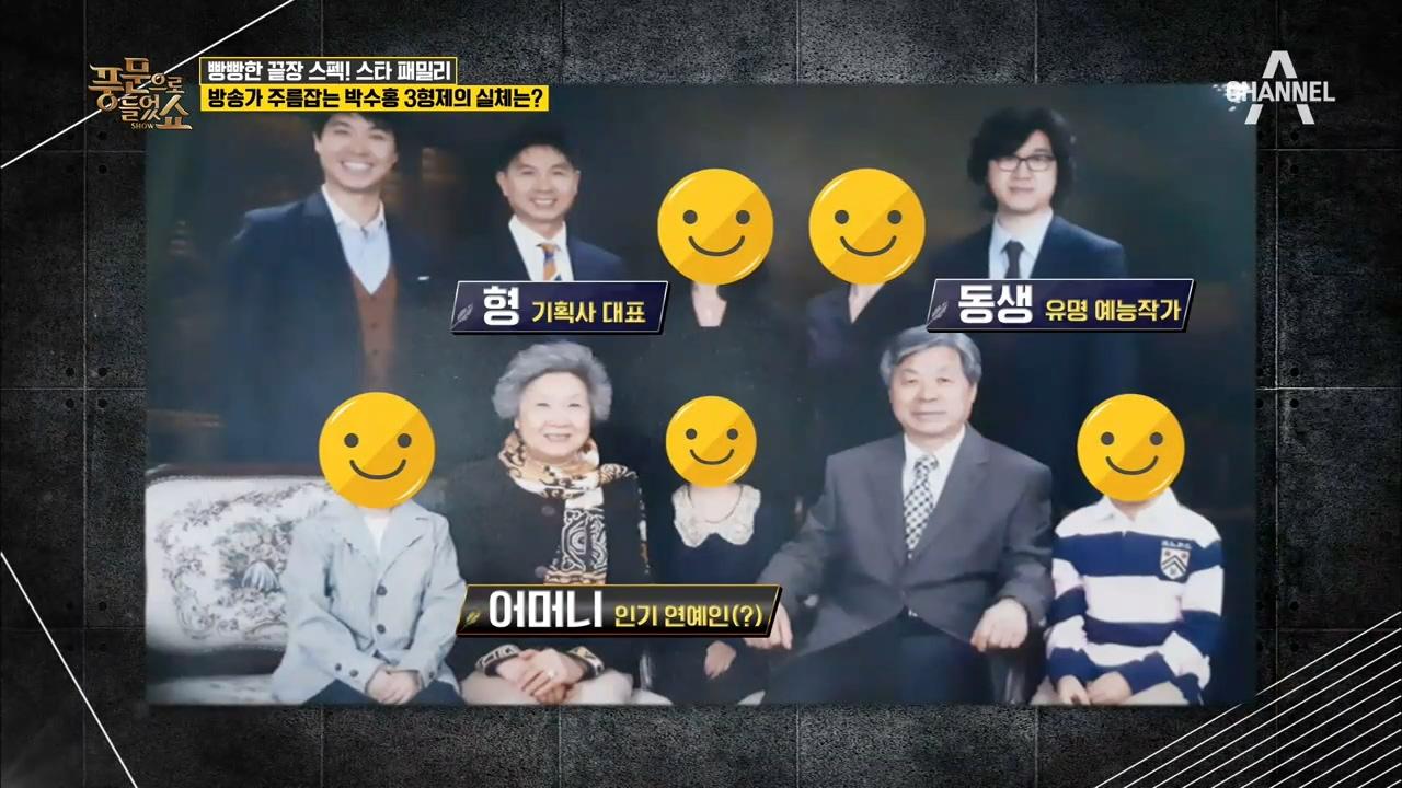 MC, 기획사 사장, 예능 작가... 방송가 주름 잡는 박수홍 3형제!