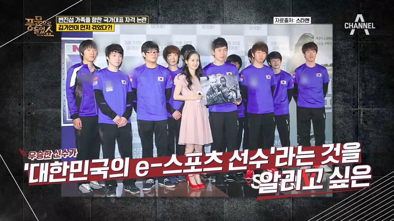 유니폼의 태극 마크 논란, 김가연의 E-스포츠 팀도 먼....