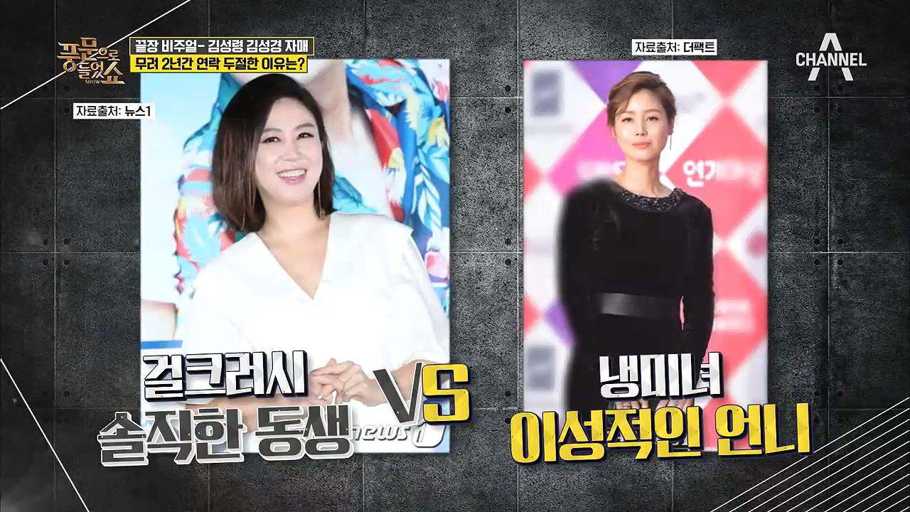 끝장 비주얼 '김성령, 김성경 자매' 무려 2년간 연락....